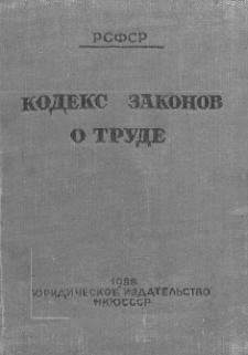 Kodeks zakonov o trude : s izmenenijami na 1 ijulja 1938 g