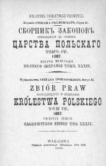 Zbiór praw obowiązujących w Guberniach Królestwa Polskiego. T. 4, 1887, półrocze drugie